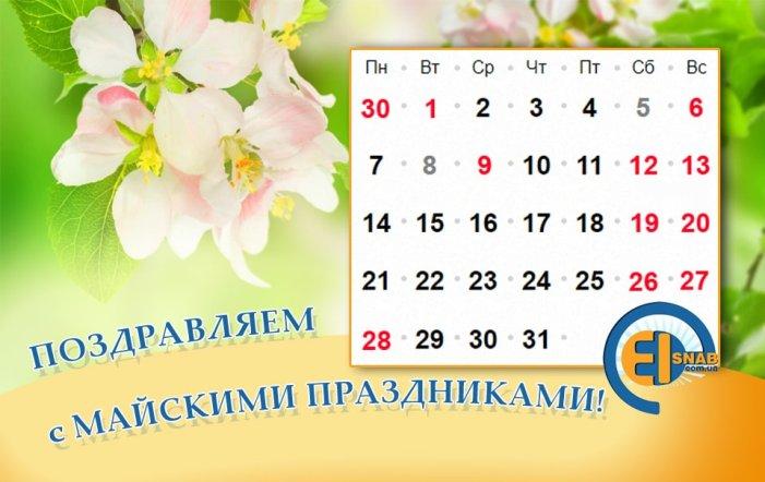 Поздравляем с майскими праздниками! (график работы в мае)