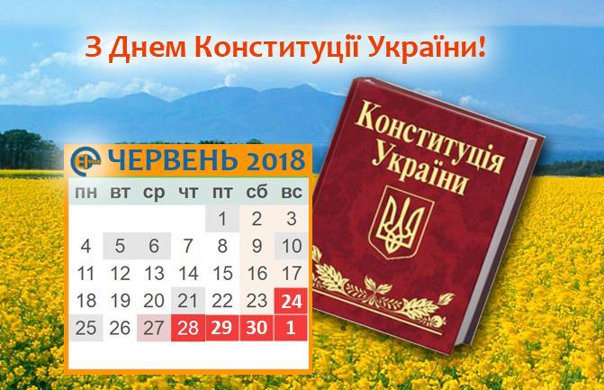 Праздничные дни в июне. День Конституции